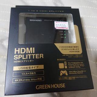 HDMI スプリッター(分配器)Green House