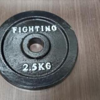 ダンベル バーベル プレート 2.5kg 4枚