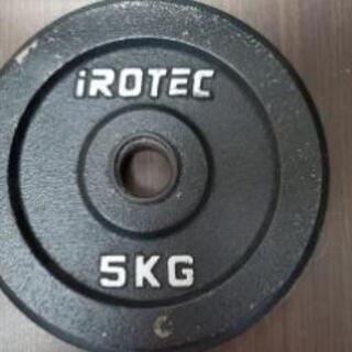IROTEC アイロテック ダンベル バーベル プレート 5kg 4枚