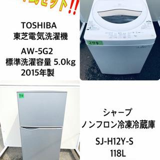 !!高年式!!洗濯機/冷蔵庫★大特価★