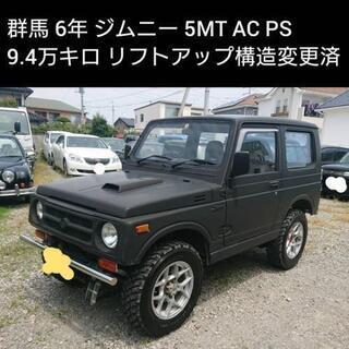 群馬 車検楽々 構造変更済み ジムニー 5MT AC PS カス...