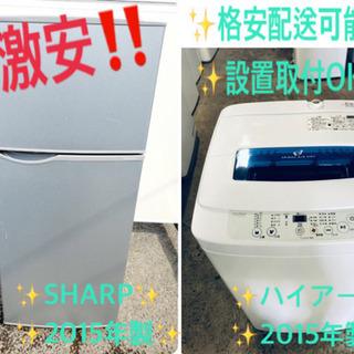 ★高年式セット★洗濯機/冷蔵庫♪ 新生活家電!