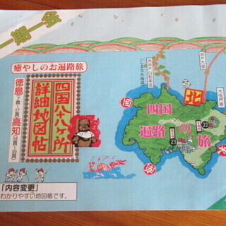 四国遍路道路案内地図