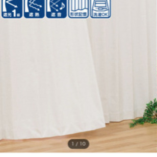 遮光カーテン1級 ニトリ 100×135