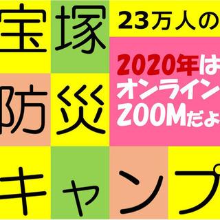 宝塚23万人の防災キャンプ2020(第4回) ~今回はオンライ...