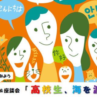 夏休み 青少年応援企画! 多言語体験&座談会「高校生、海を渡る」