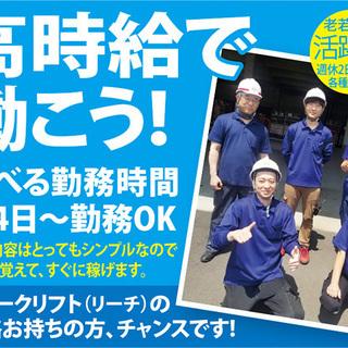 【高時給1,400円~1,750円】大手インテリアメーカーでのフ...
