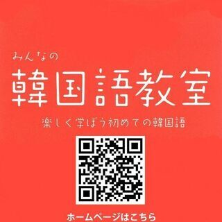 韓国語教室 越谷会場8月開講情報