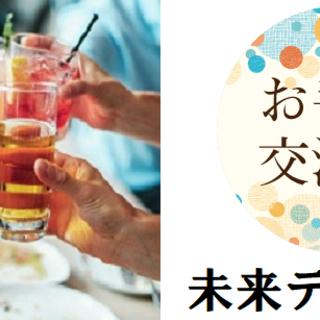 【第34回】ほろ酔いビジネス異業種未来交流会★8月13日(木)1...