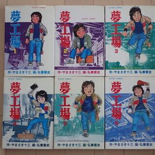 弘兼憲史+やまさき十三 / 夢工場 全6巻初版(第4巻と5巻は初...