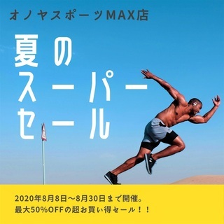 オノヤスポーツ・夏のスーパーセール開催!