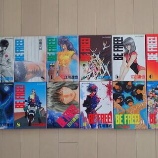 江川達也 / BE FREE! 全12巻初版(第1巻は初版7刷、...