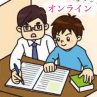 ☆短期☆夏休み☆家庭教師 オンライン可