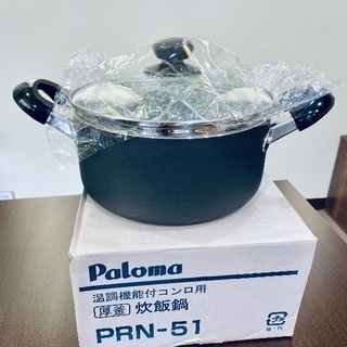 〇 Summer SALE  Paloma フッ素加工5号炊き炊...