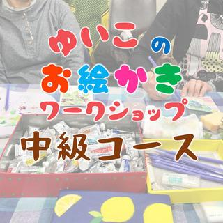 ゆいこのお絵かきワークショップ ~中級コース~ VOL.2