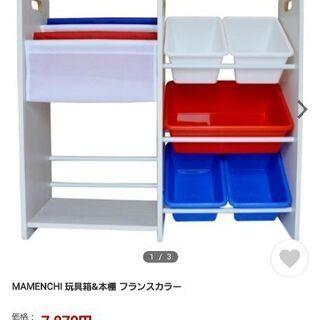 MAMENCHI おもちゃ 収納ボックス