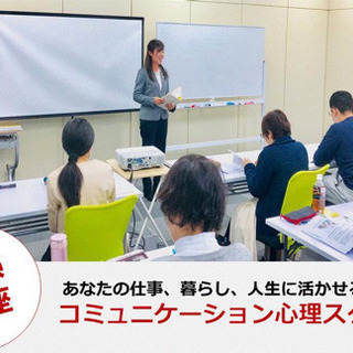 EQ(心の知能指数)を高めるコミュニケーション心理スクール体験講座