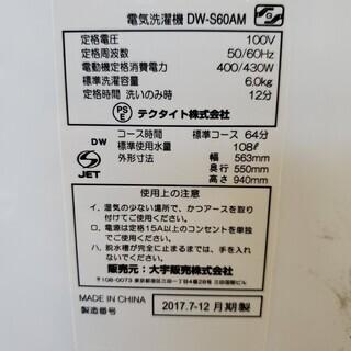 激安 高年式 2017年 美品 ダイウ DW-S60AM 6.0...