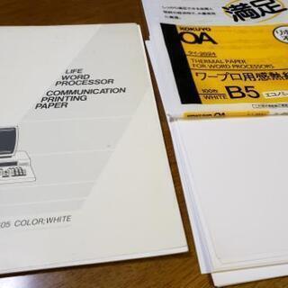 感熱紙 中性紙 B5 使ってください!
