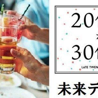 ほろ酔い同世代★20代後半30代後半★8月12日(水)19時半★...