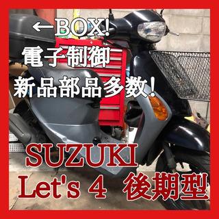 ☆安心の点検軽整備.動画☆スズキ レッツ4 CA45A 鍵リアボ...