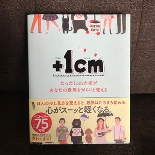 【本】+1cm キム・ウンジュ