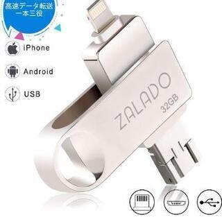 ☆USBメモリ 32GB iPhone 32gb フラッシュドライブ☆