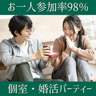 ❀個室婚活パーティー❀9/5(土)11時~❀22歳~34歳編❀女...
