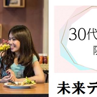 恋活♡ほろ酔い同世代コン♡【30代40代中心】♡8月13 日(木...