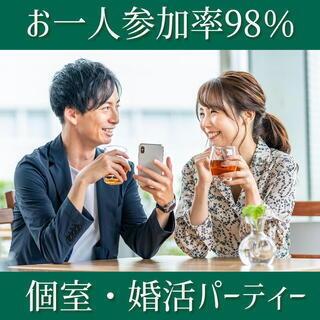 ❀個室婚活パーティー❀9/6(日)11時~❀22歳~34歳編❀女...