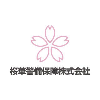 警備員指導教育責任者(2号)の方、大募集!!