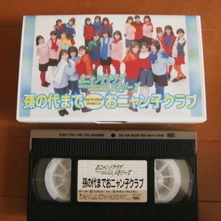 おニャン子クラブメモリーズ 孫の代までおニャン子クラブ VHSビデオ