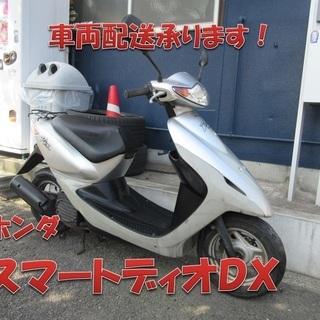 埼玉川口発!ホンダ スマートディオDX ディスクブレーキ 即引き...
