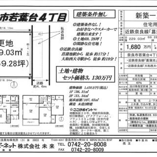 奈良市若葉台4丁目 新築一戸建てプラン