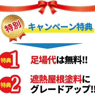 成田の皆様|8月末までのご契約!外壁塗装特別キャンペーン中です