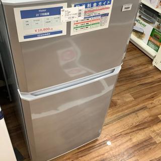 Haier 2ドア冷蔵庫 2015年製 106L