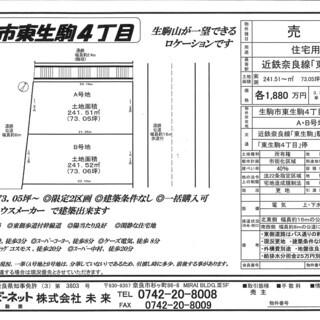 生駒市東生駒4丁目 全2区画(A号地・B号地)