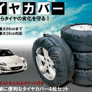 新品/タイヤカバー 4枚セット タイヤを紫外線から守る 13〜1...