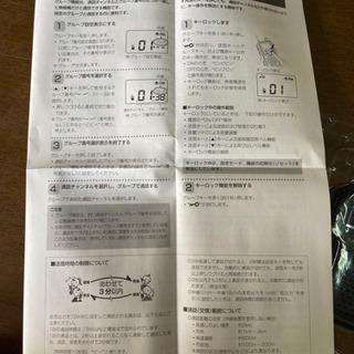 特定小電カトランシーバ − 愛知県