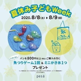 【大阪市・南堀江pesa】8/8(土)・8/9(日)の2日間限定...