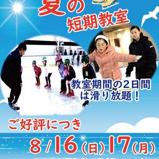 アイススケート短期教室緊急開催決定!