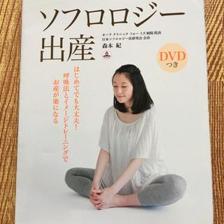 ソフロロジー出産 DVDつき