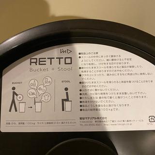 ☆ Bucket + Stool ☆