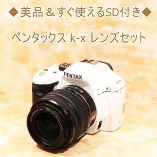 ◆美品&すぐ使えるSD付き◆ペンタックス k-x レンズセット