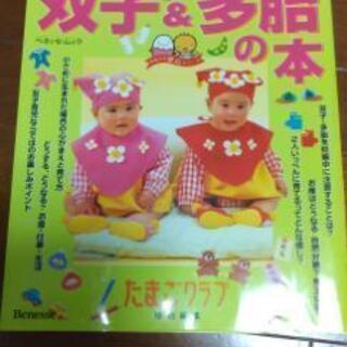双子&多胎の本