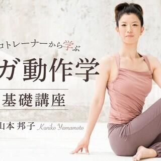 【9/20】【オンライン】プロトレーナーに学ぶ ヨガ動作学基礎講座