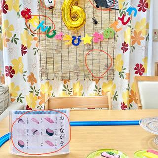 子供のお寿司屋さんパーティーセット‼️