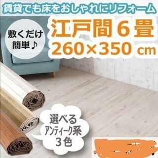 ウッドカーペット 6畳 江戸間 20999円