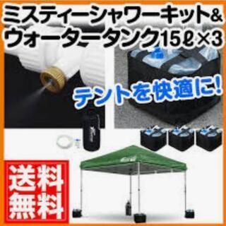タープテント用ウェイトバッグ3個&シャワーキットセット 電源不要...