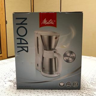 コーヒーメーカー NOAR(ノア) メリタ ホワイト